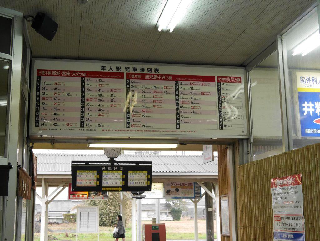 隼人駅 時刻表