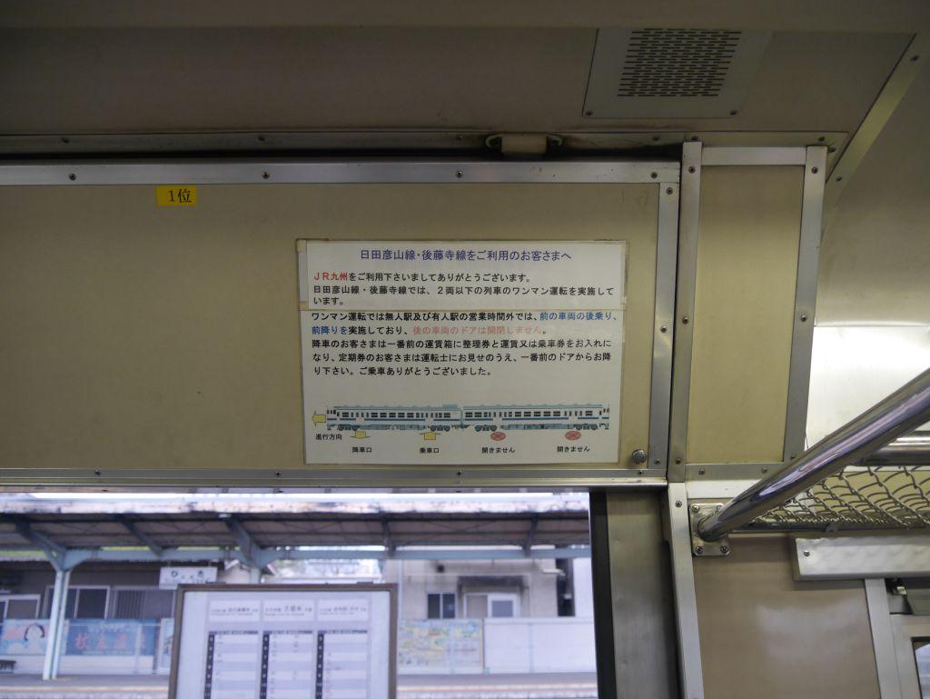 日田彦山線車内