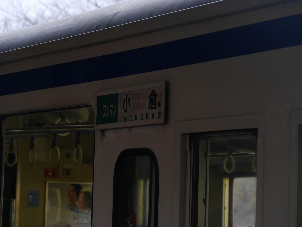 日田彦山線小倉行き