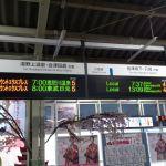 会津旅行記 中日