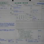 NEC LavieZの修理が早過ぎる! part2