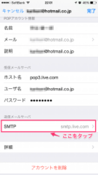 送信メールサーバーを選択