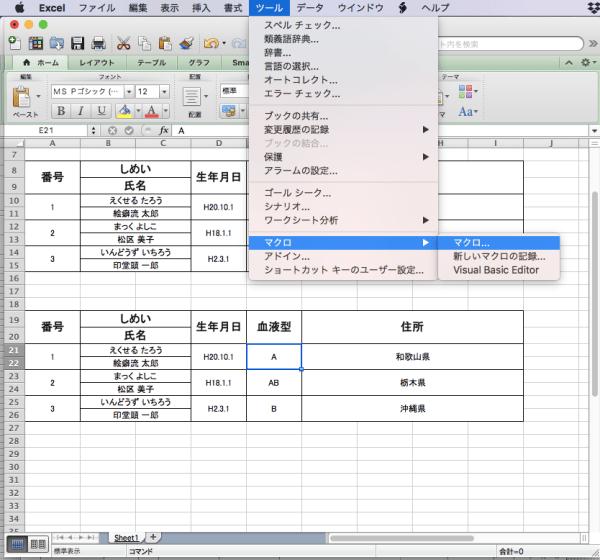 「ツール」→「マクロ」→「マクロ」でマクロを確認。
