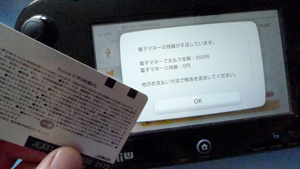 Pay with Suica card on your Nintendo Wii U