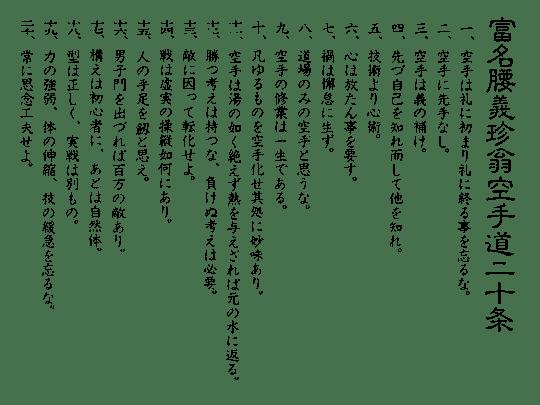 SHOTO-NIJU-KUN
