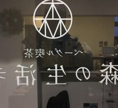 2019年のカルマ場は鳥取から