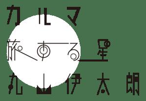 カルマ・旅する星・丸山伊太郎