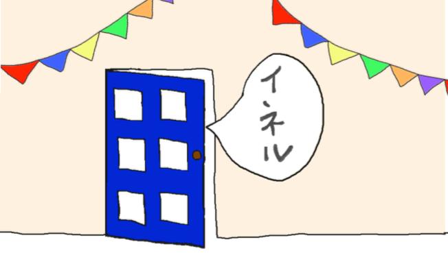 阿佐ヶ谷イネル