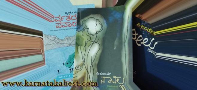 navalla kananda book
