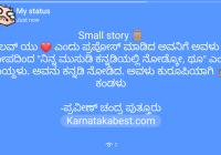 kannada short story