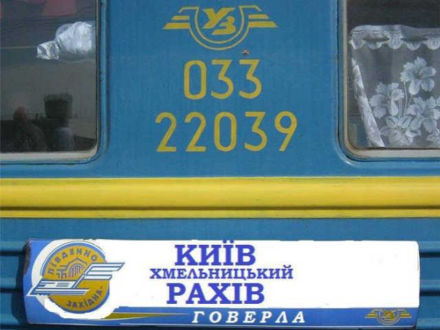 vonat kijev raho