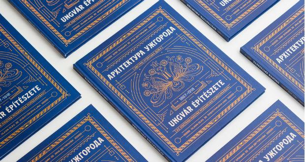 Gazdagon illusztrált könyv jelent meg Ungvár Monarchia korabeli építészetéről