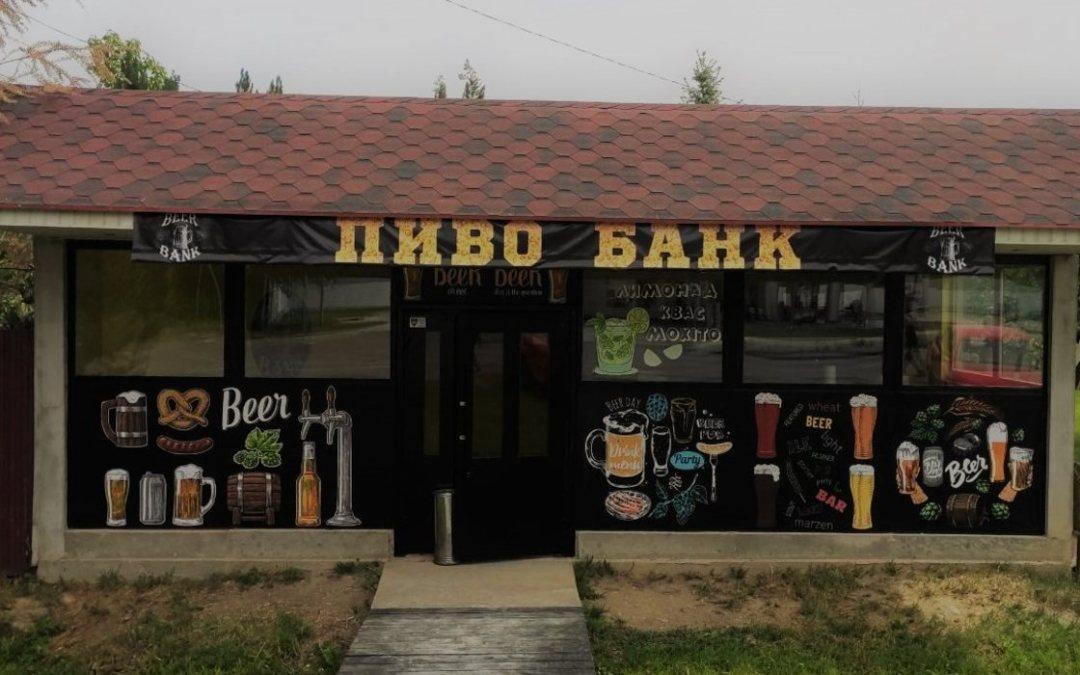 Kárpátalja ma: sörbank Ungváron