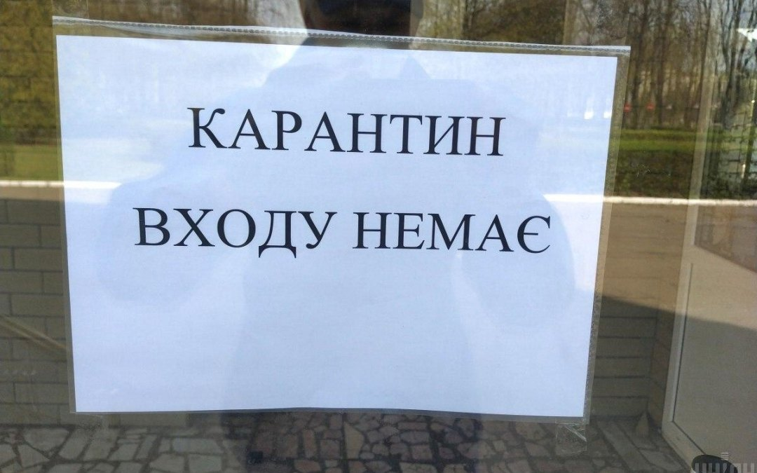 """""""Weekend quarantine"""" one of steps toward complete lockdown in Ukraine"""