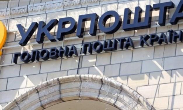 Április elsejétől emelkednek az Ukrposta szállítási költségei