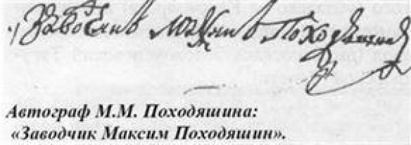 Знакомьтесь — Максим Походяшин