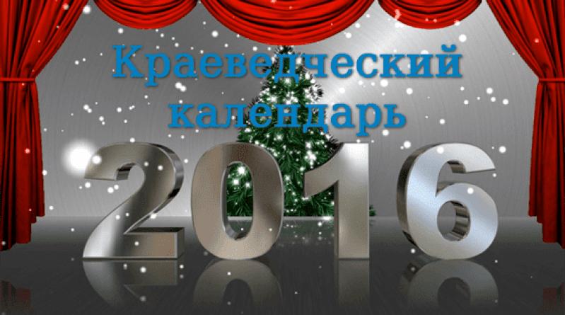 Краеведческий календарь 2016