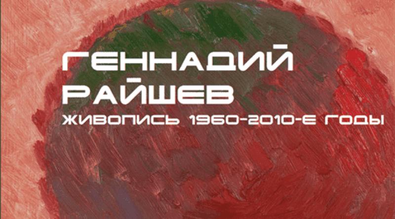 Геннадий Райшев