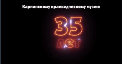 Музею 35