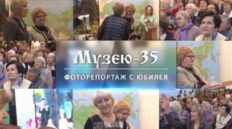 muzeyu35-fotoreportazh