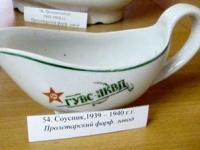 соусник Пролетарского фарфорового завода (1939-1940 гг.)