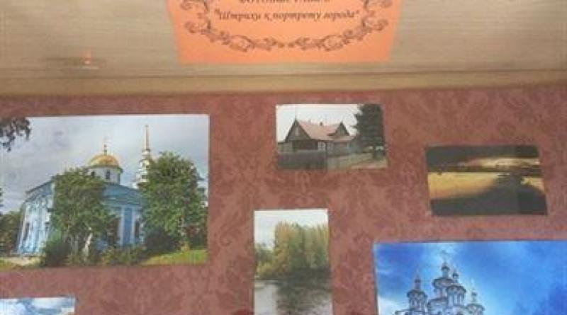 Штрихи к портрету города