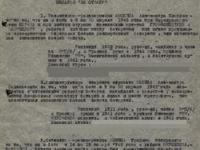 Приказ. Медаль За Отавгу, 1 страница