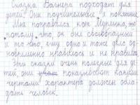 Пашнин Иван1, 13 лет