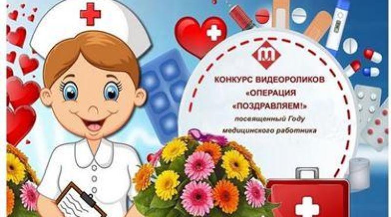 """Конкурс видеороликов """"ОПЕРАЦИЯ""""ПОЗДРАВЛЯЕМ!"""""""