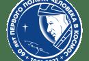 Обладатель медали Юрия Гагарина
