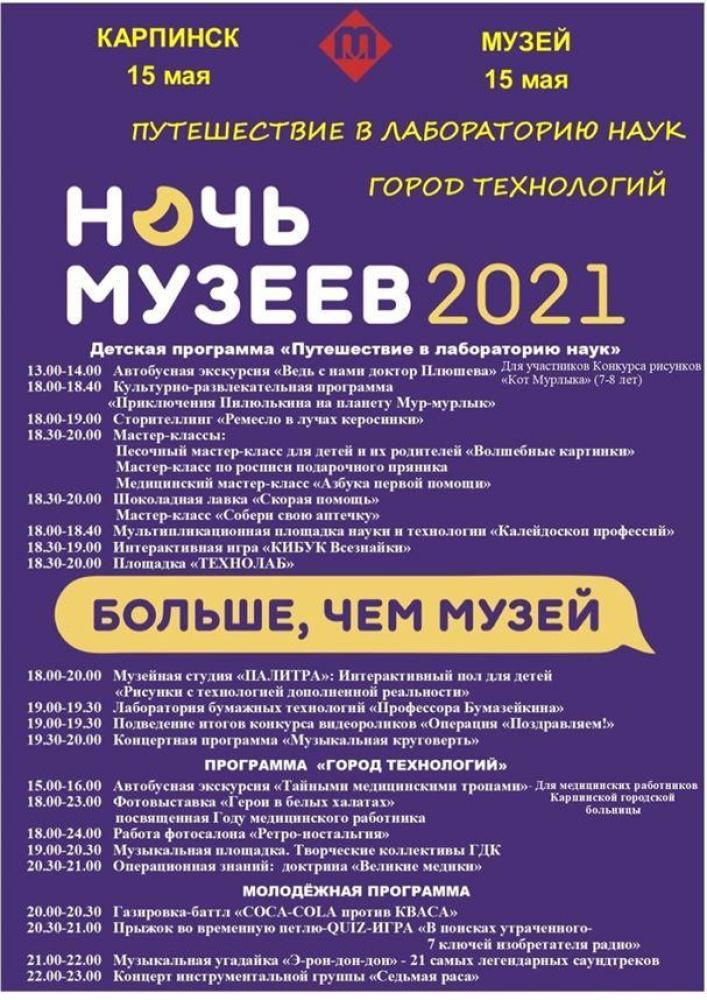 Афиша Ночь музеев 2021 Карпинск
