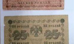 купюры периода революции и гражданской войны 2