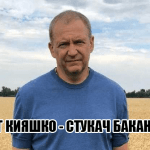 Олег Кияшко — в прошлом рекет теперь доносы