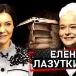 Алёна Лазуткина — агент Кремля с судимостями