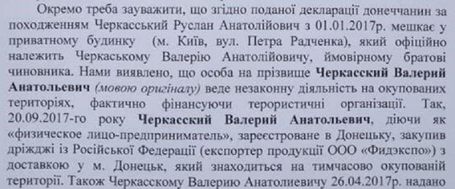 Казус Руслана Черкасского, или Как матерый схемщик был послан бороться с контрабандой в Гостаможне