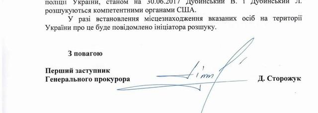 Владимир Дубинский… Его ищет полиция и ФБР, а он и не прячется