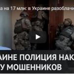 Афера на 17 миллионов: в Украине повязали большую группу мошенников