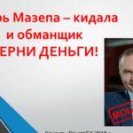 Игорь Мазепа: настал момент пожинать плоды — Concorde Capital, PrivateFX, Игорь Мазепа