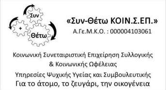 ΚοινΣΕπ – Συν-Θέτω Ιωάννινα