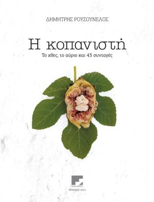 cover Kopanisti Rousounelos low
