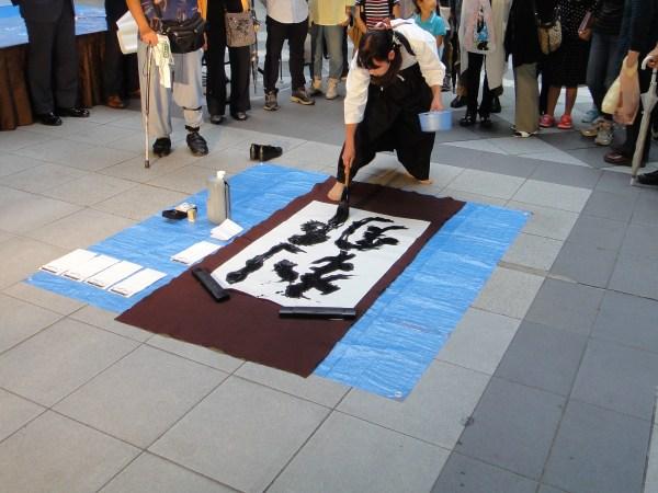 藤崎デパート 大人の文化祭 - 刹那