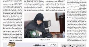 متابعات صحيفة  أبنة القرية الكاتبة فاطمة حسن على صفحات جريدة الأيام  وتقارير عن …