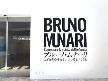 ブルーノ・ムナーリ こどもの心をもちつづけるということ
