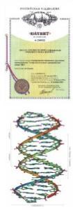 Патент и ДНК