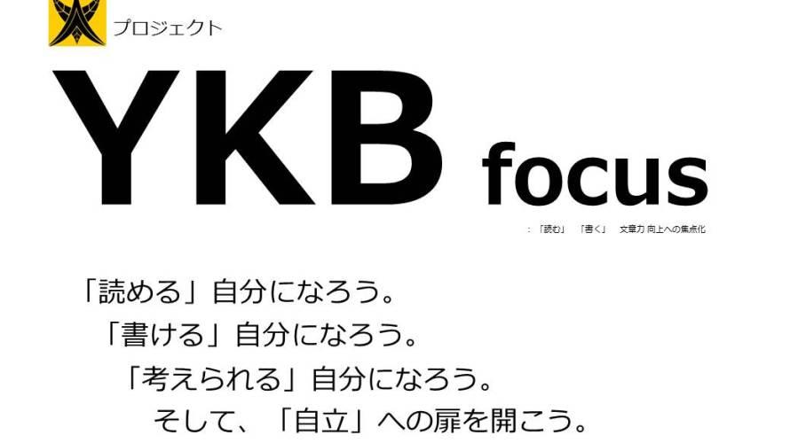 【YKB】2学期終業式を振り返って(後編)