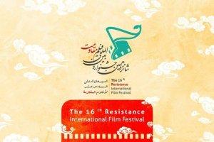Kashmir, Covid-19 Key Themes of Resistance Film Festival This Year