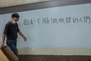 'Hidden Language': Hong Kongers Get Creative Against Security Law