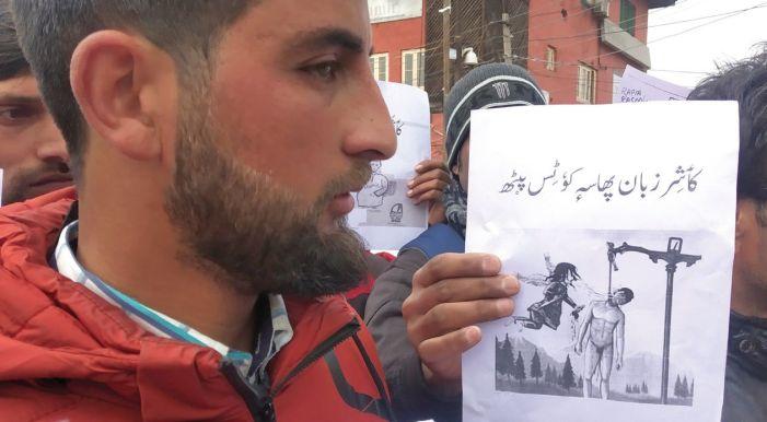 Int'l mother language day: Kashmiri teachers mark 'black day'