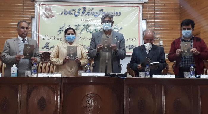 KU to establish 'Academy of Kashmiri Language'