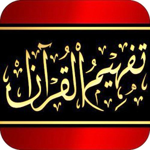 A passage to enlightenment: Mawlana Mawdudi's Tafheem-ul-Quran